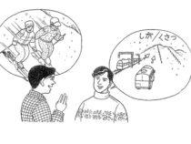 [ Kanji Minna ] Bài 35 : 旅行者へ 行けば わかります。 ( Đến công ty du lịch thì sẽ biết )