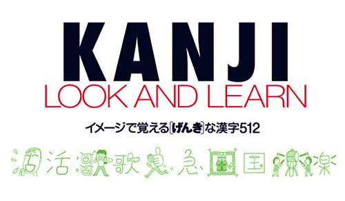 Tổng hợp Giáo trình Kanji Look and Learn